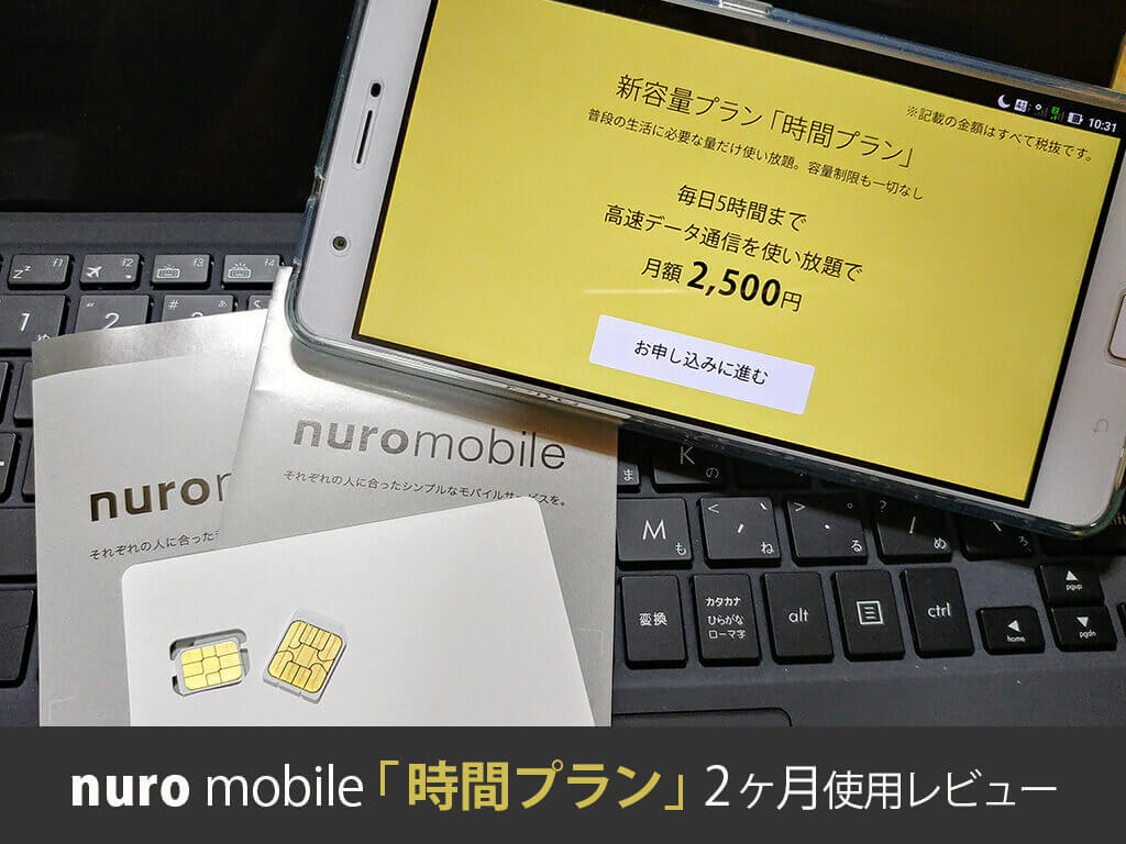 1日5時間まで高速通信が使い放題「nuroモバイル 時間プラン」2ヶ月使用レビュー。
