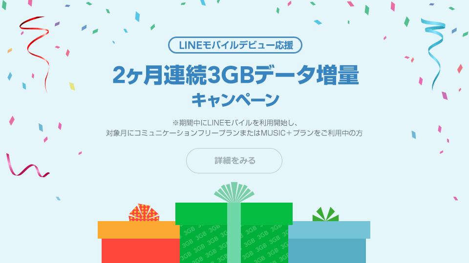 LINEモバイル、2ヶ月連続3GB増量キャンペーンを再開。翌月と翌々月のデータ通信量が3GB増量
