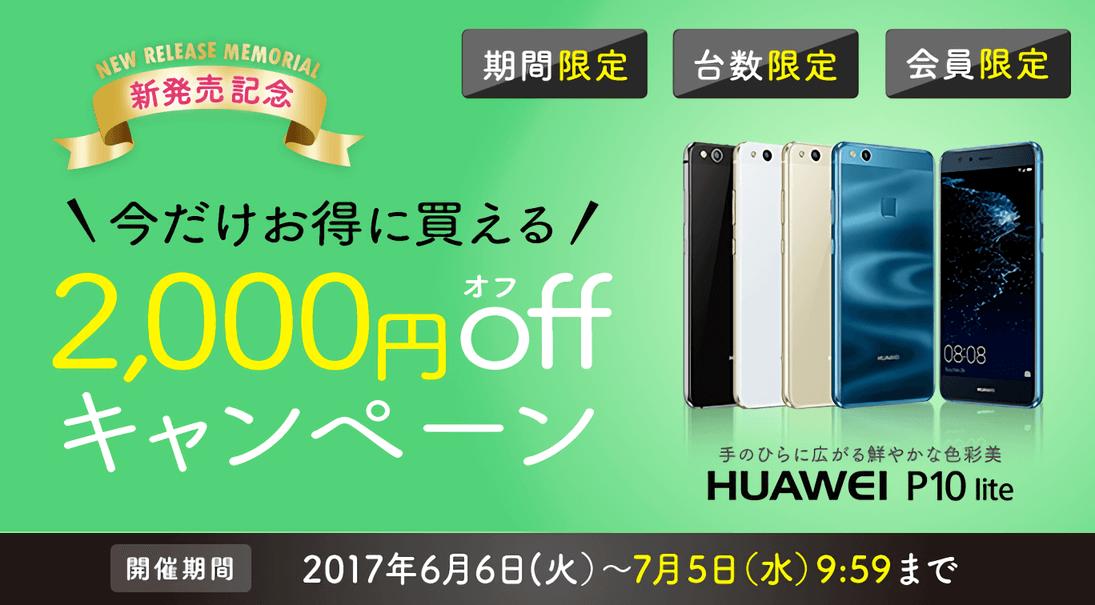 goo SimSellerの販売記念セールでHuawei P10 liteが23,544円!