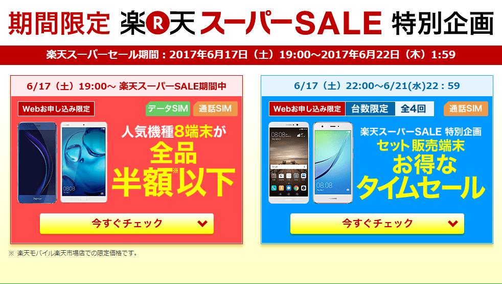 楽天モバイル、楽天スーパーSALE特別企画でMete9、honor 8、ZenFone 3、MediaPad M3など多数が半額!