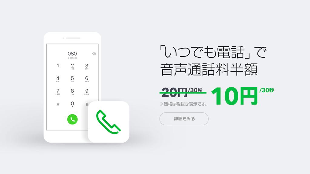 LINEモバイルの通話料が半額になるアプリ「いつでも電話」と10分電話かけ放題オプションを提供開始