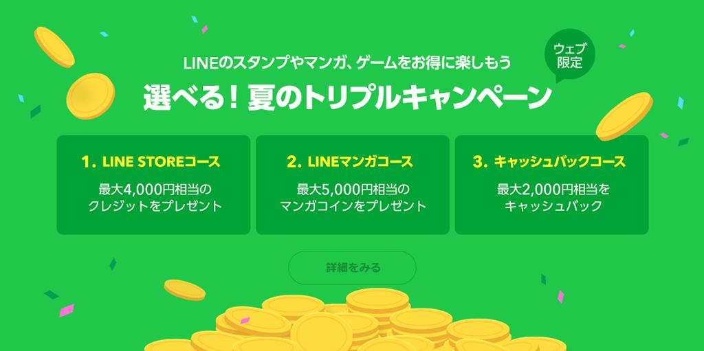 LINEモバイル、選べる!夏のトリプルキャンペーンを開始。LINE STORE、LINEマンガ、LINE Payから選べる特典