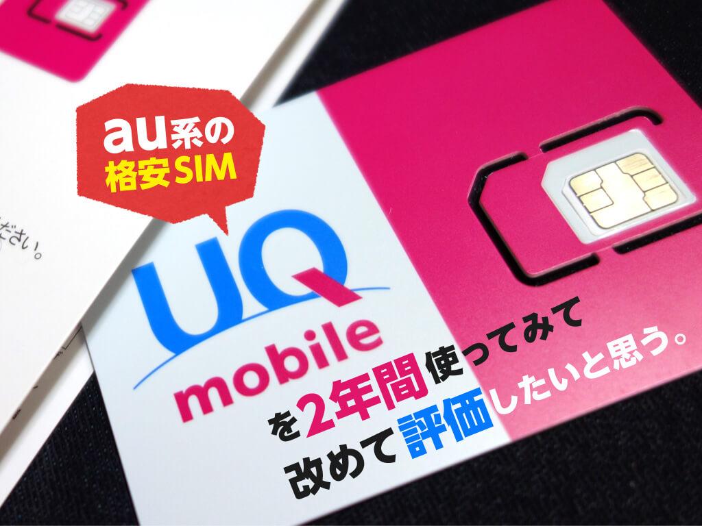 au系の格安SIM「UQ mobile」を2年間使ってみて改めて評価したいと思う
