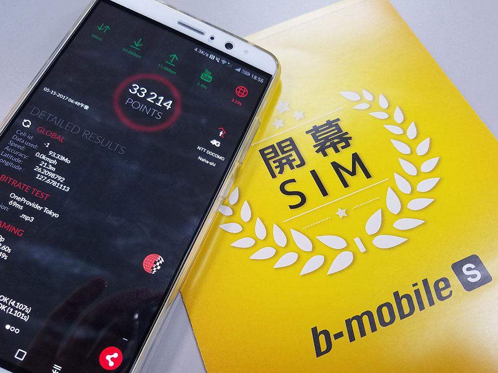 ソフトバンクのiPhoneやSIMフリースマホで使える格安SIM「b-mobile 開幕SIM」をおすすめする理由