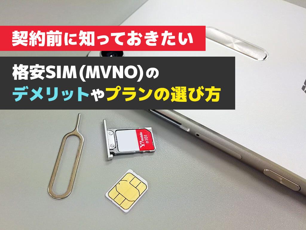 そう安易に格安SIMを勧めないで欲しい。契約前に知っておきたいMVNOのデメリットやプランの選び方について