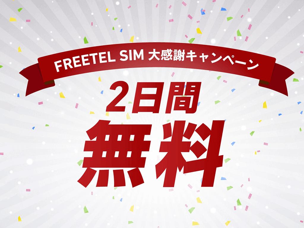 FREETEL、楽天へ事業売却前に「2日間無料※」キャンペーンを開催。2日間限定で使った分だけ安心プランが上限まで使い放題に