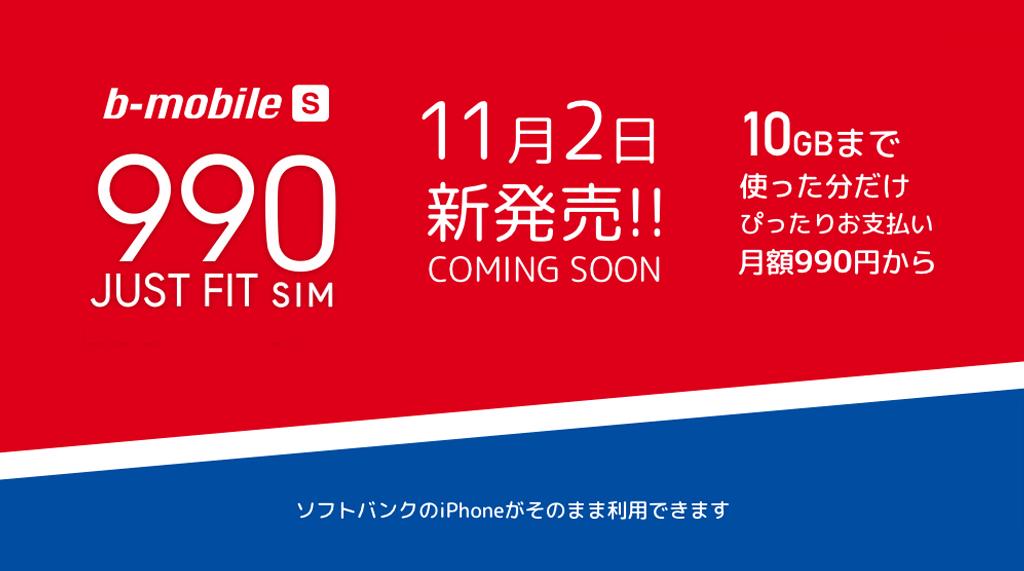 日本通信、ソフトバンク版iPhoneで使える格安SIM「b-mobile S 990ジャストフィットSIM」を発表
