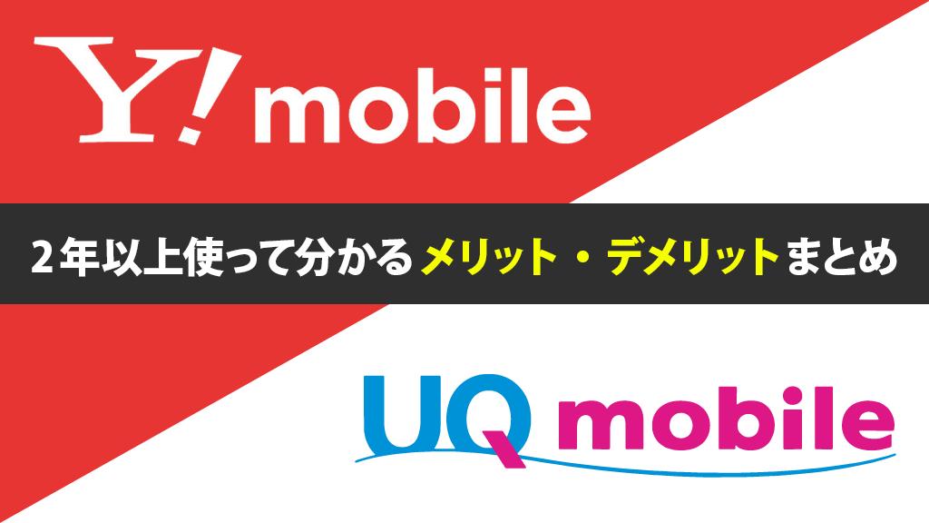 2年以上使って分かる「ワイモバイル」と「UQ mobile」のメリット・デメリットまとめ。良くも悪くも大手キャリアに近い料金プラン