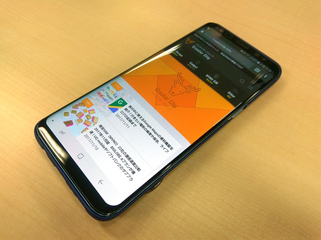 Galaxy S8の全面保護フィルムを新調。「トレンドリサーチ GALAXY S8 全面強化ガラスフィルム」レビュー