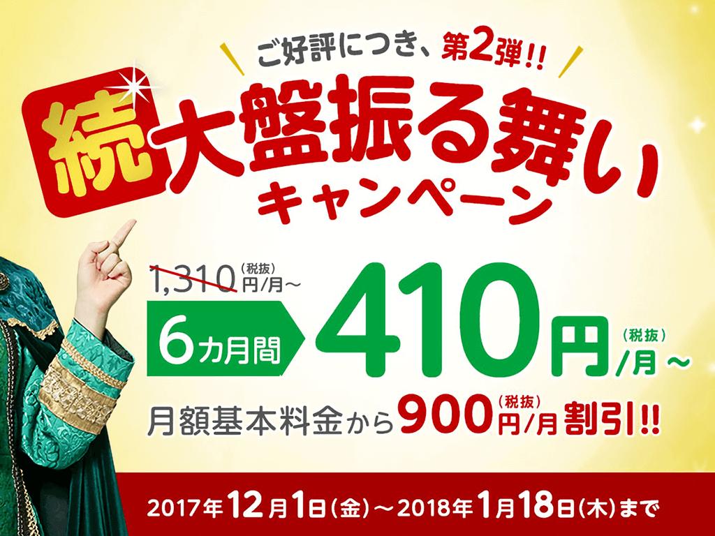 mineoの音声プランが410円~