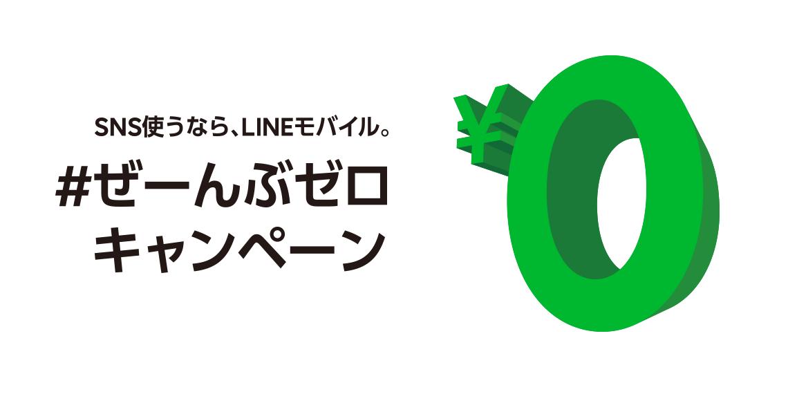 LINEモバイル、月額基本利用料やオプション料金が0円になる「ぜーんぶゼロキャンペーン」を開催!