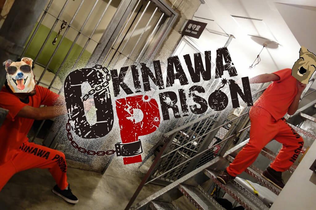 本格監獄レストラン「OKINAWA PRISON(沖縄プリズン)」で囚人体験をしてきた。 #okinawaprison