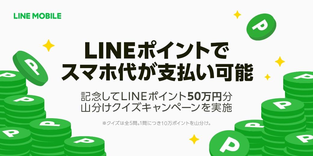 LINEモバイル、LINEポイントで月額料金の支払いに対応。2018年9月請求分より