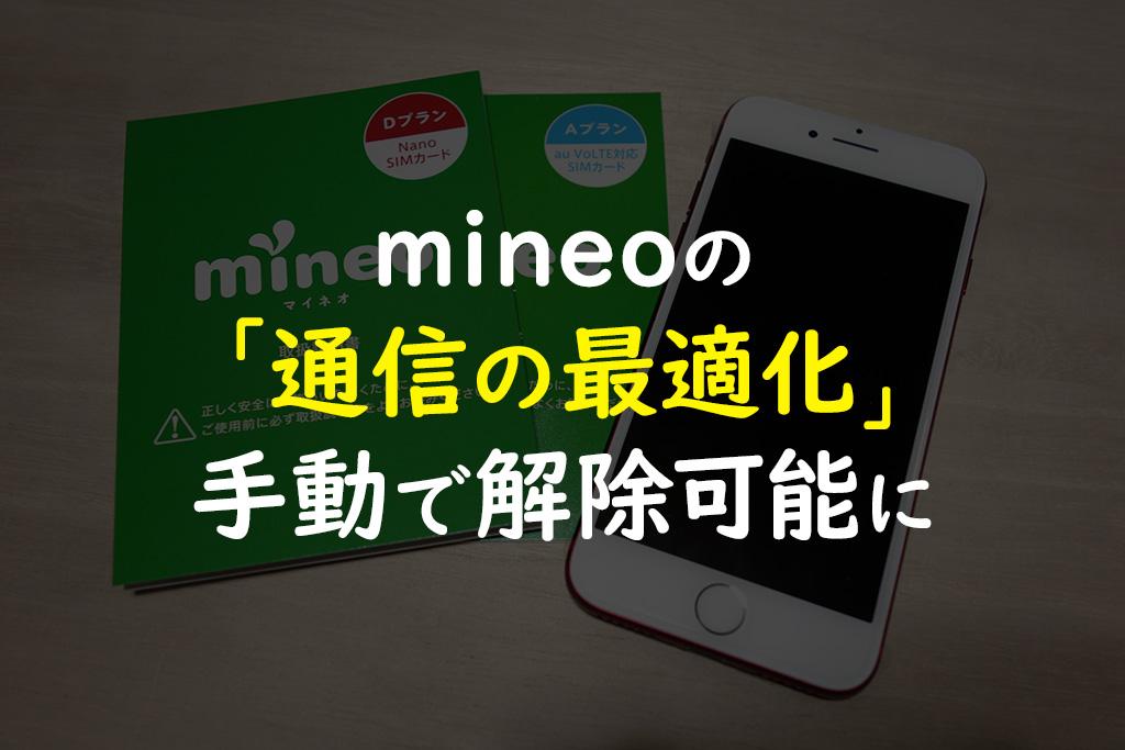 mineo、通信の最適化の適用・非適用を任意で選べるように。プレミアムコースや法人契約は一律非適用に