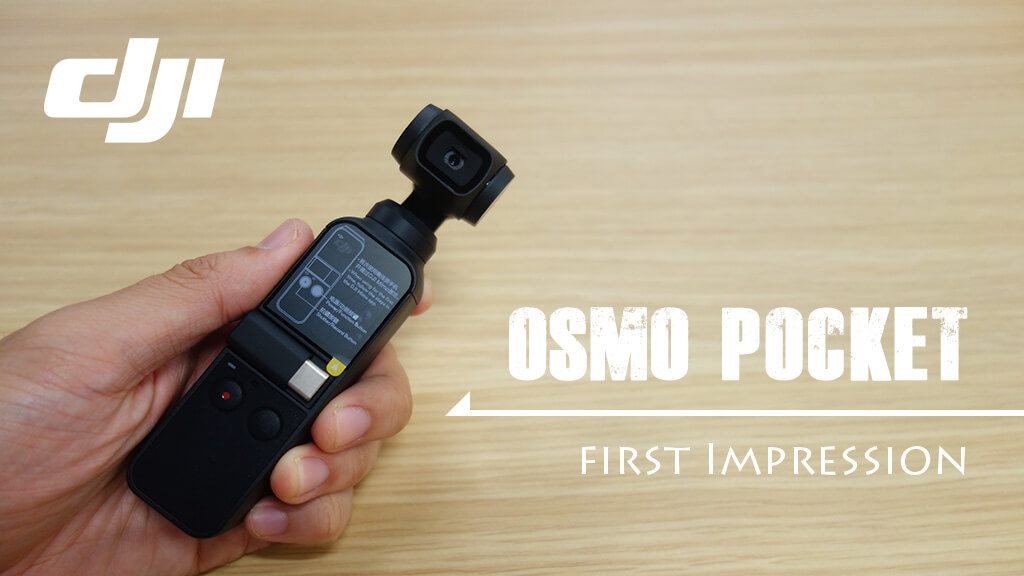 手のひらサイズのジンバル搭載カメラ「DJI OSMO Pocket」レビュー。良くも悪くも今後に期待したい製品