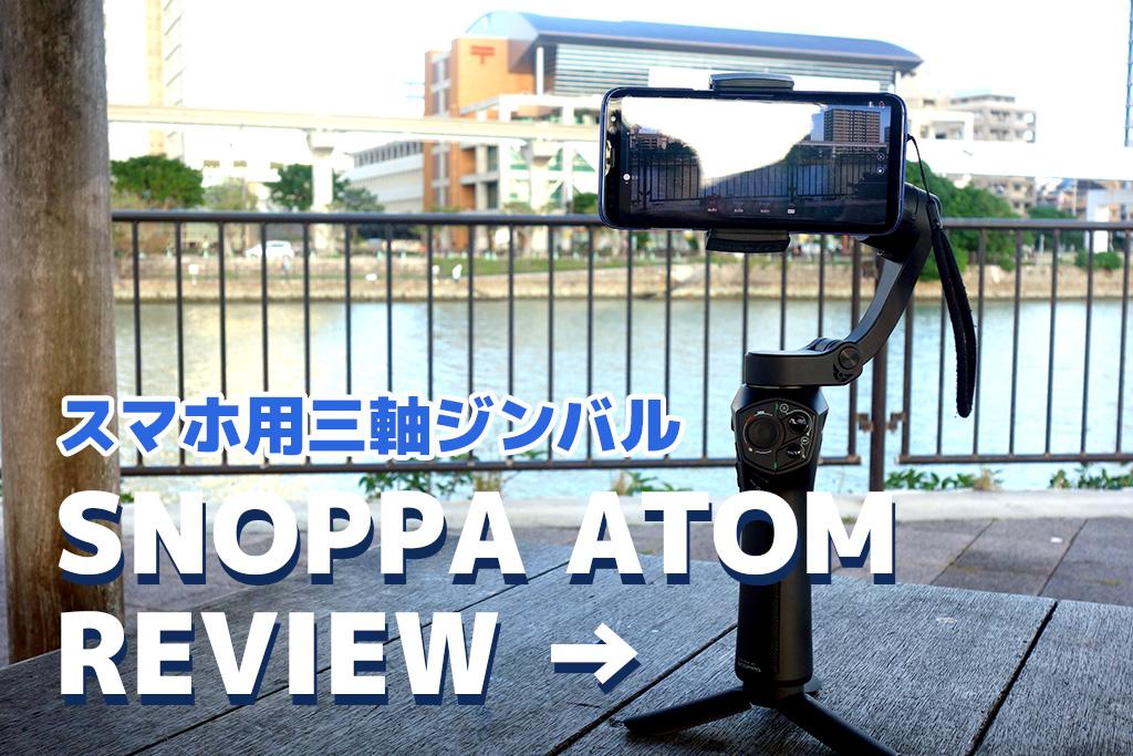 世界最小・最軽量のスマホ用三軸ジンバル「Snoppa ATOM」レビュー。豊富な機能で動画撮影が楽しくなるアイテム