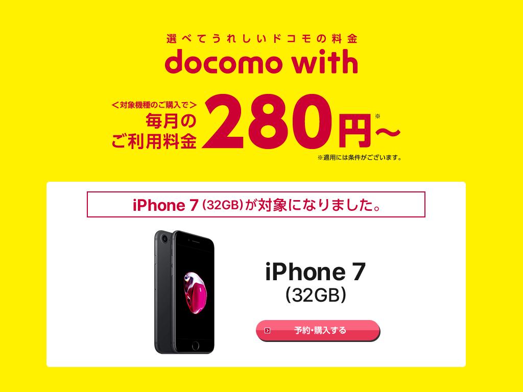2019年5月31日に終了する「docomo with」の回線が欲しくてiPhone 7を契約した