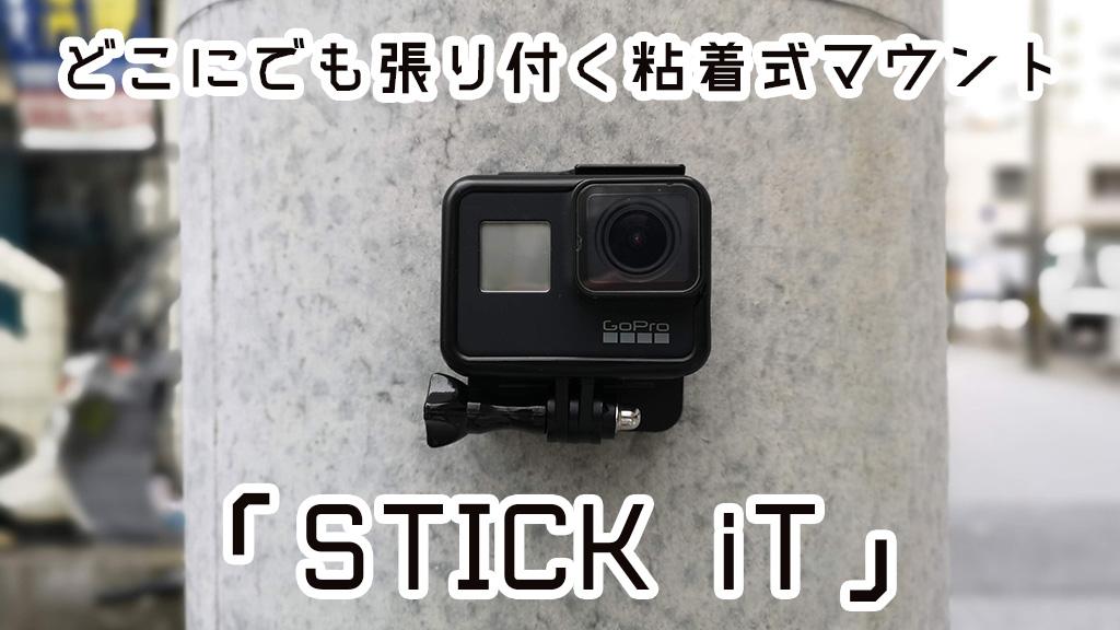 【GoPro】あらゆる場所に張り付く粘着パッド式マウント「STICK iT(スティックイット)」レビュー。撮影のバリエーションが増える面白いアイテム