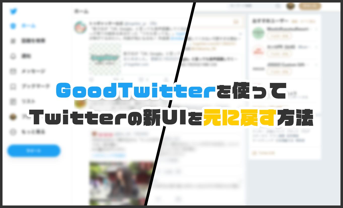 【2019年7月時点】GoodTwitterを使ってTwitterの新デザインを元に戻す方法