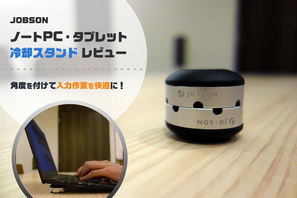 JOBSON「ノートPC・タブレット 冷却スタンド」レビュー!角度を付けて入力作業を快適に!
