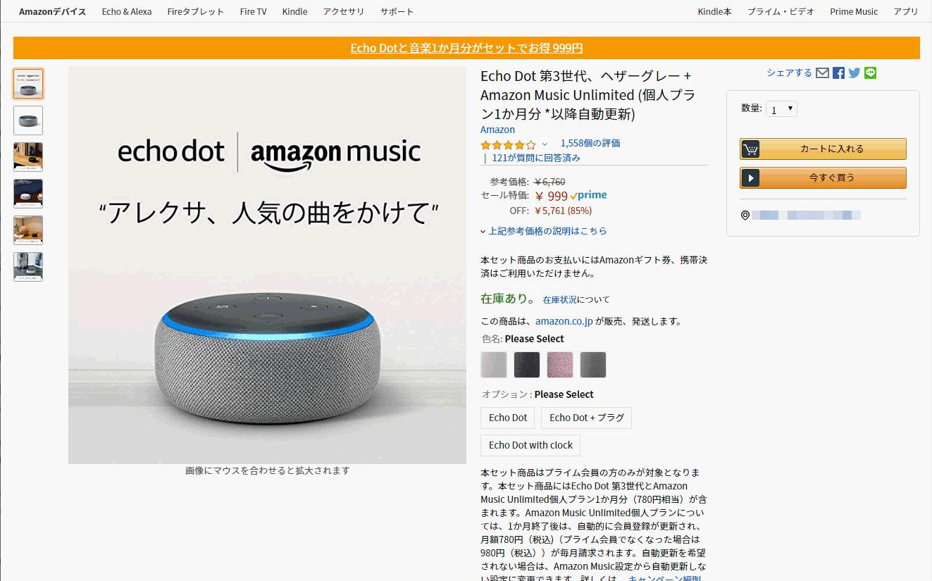 Amazonプライム会員限定で「Echo Dot」が999円に。Amazon Music Unlimitedの1ヶ月無料特典付き!