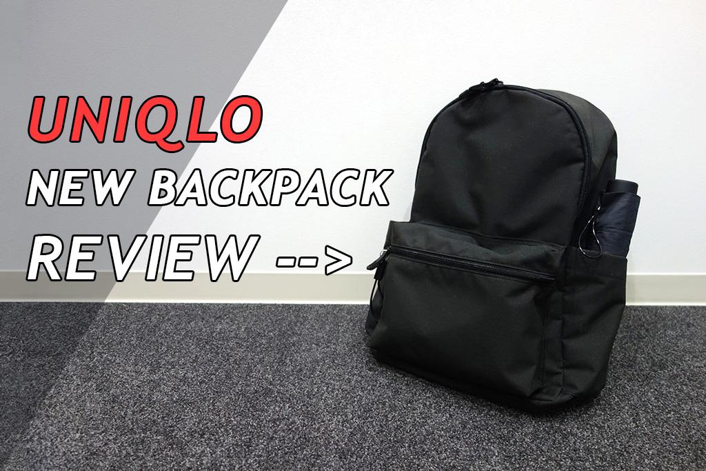 ユニクロの進化したバックパックをレビュー。使い勝手が向上して普段使いや短期旅行にオススメ!