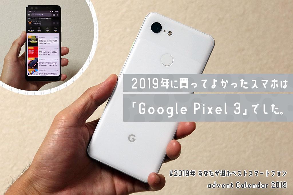 【今年はほぼ買ってない】2019年に買ってよかったスマホは「Google Pixel 3」でした