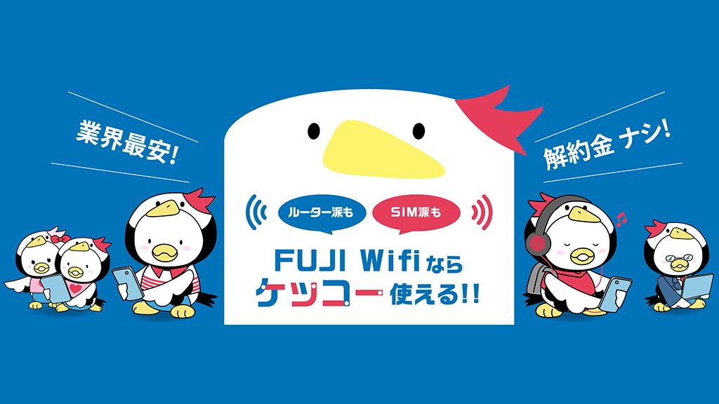 FUJI Wifi、2020年7月から料金プランを刷新。docomo・au回線の追加、デポコミコースも新登場!