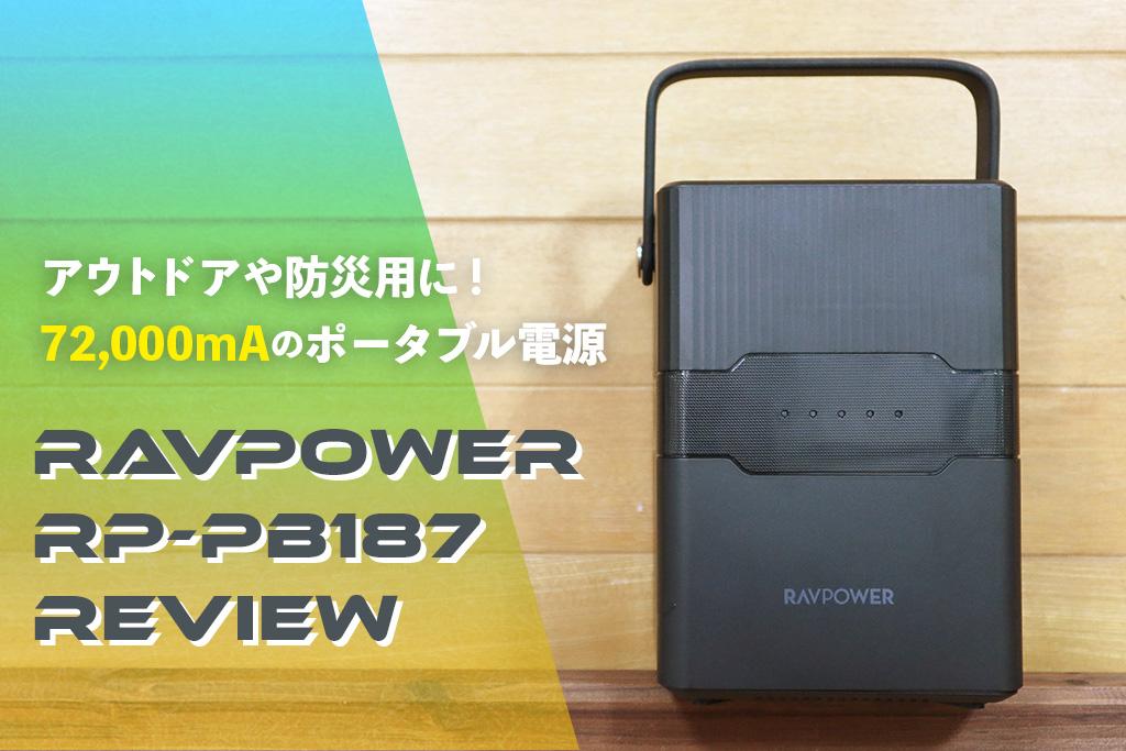 アウトドアや防災用に!72,000mAhのコンセント付きポータブル電源「RAVPower RP-PB187」レビュー