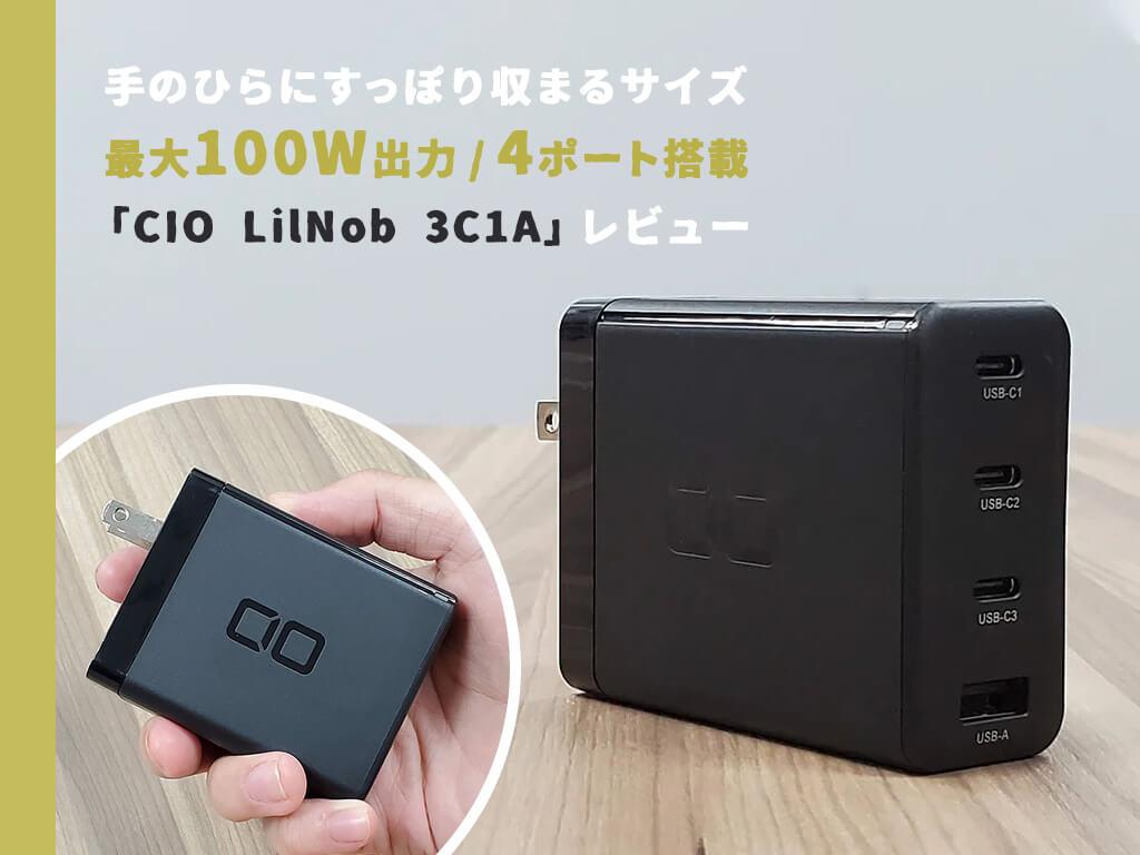 最大100W出力対応の4ポート搭載USB充電器「CIO LilNob 3C1A」レビュー