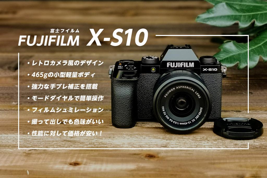 初めてのミラーレスカメラ「FUJIFILM X-S10」レビュー!しっかり握れるグリップと強力な手ブレ補正が購入の決め手