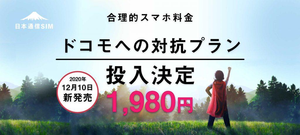 日本通信、ドコモのahamo対抗「SSDプラン」を発表。月間20GB・70分無料通話で税込2,178円!