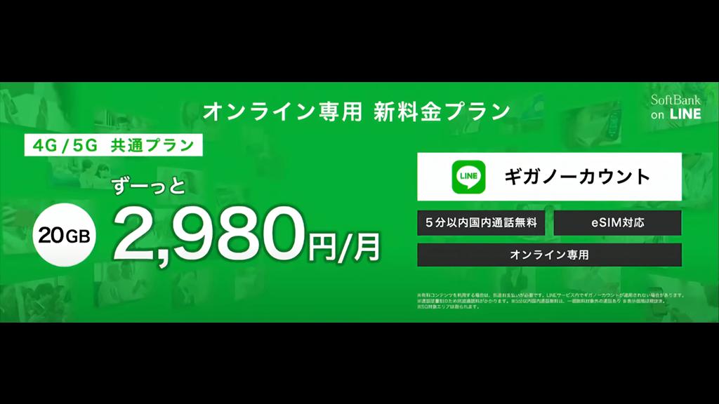 ソフトバンク、新ブランド「SoftBank on LINE(ソフトバンクオンライン)」を発表!データ容量20GB+5分通話定額つきで税込3,278円