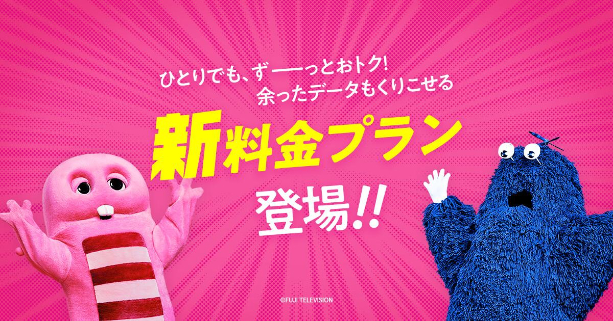 UQ mobileの新料金プラン「くりこしプラン」を発表。期間限定の割引を廃止し、既存プランから550円値下げに!