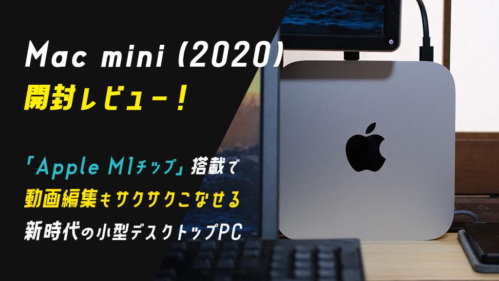 Mac mini(2020)レビュー:M1チップ搭載で動画編集もサクサクこなせる新時代の小型デスクトップPC