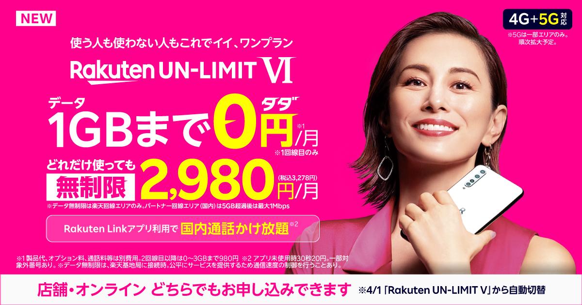 楽天モバイル、新料金プラン「Rakuten UN-LIMIT VI」を発表。4段階の定額制で1GB未満なら0円に!