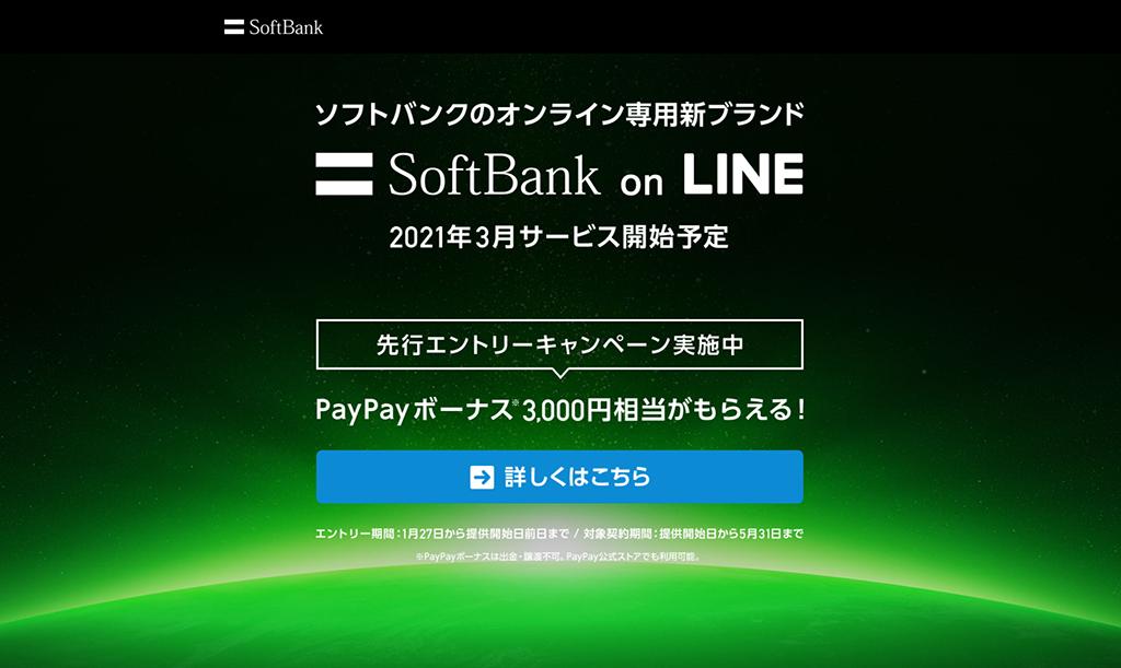 ソフトバンク、SoftBank on LINEの事前エントリーを受付開始。3,000円相当のPayPay ボーナスが貰える!