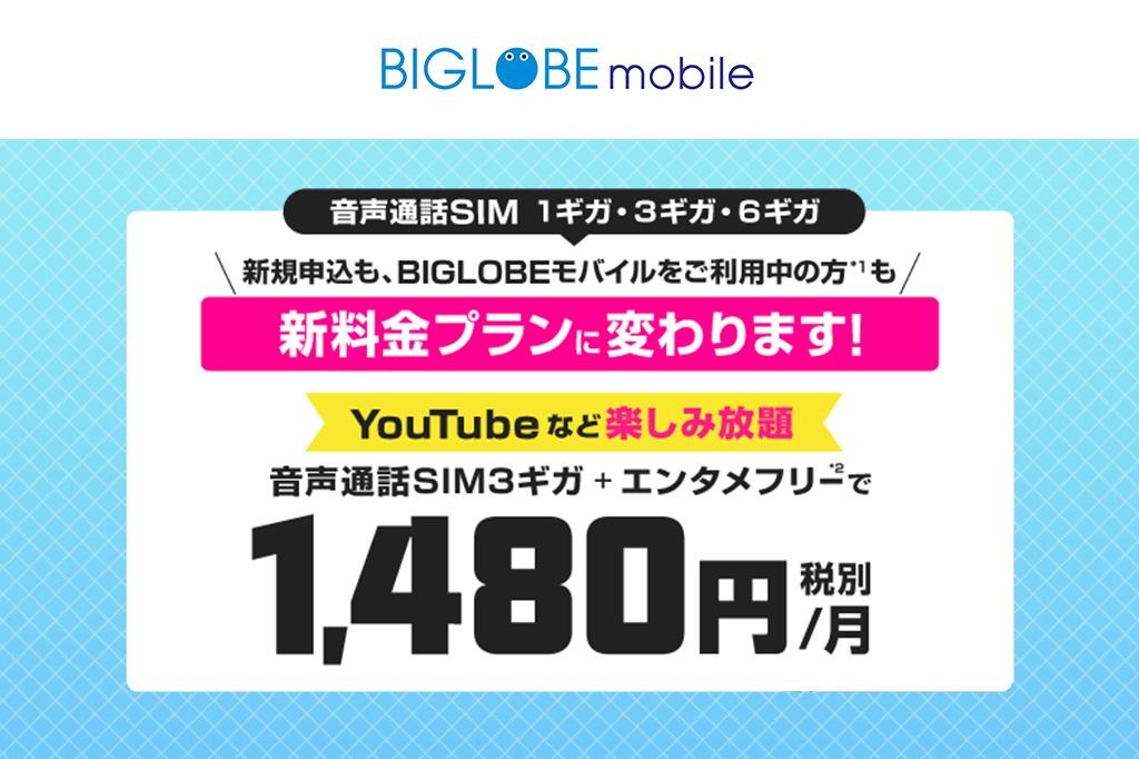 BIGLOBEモバイルが新料金プランを発表。音声通話SIMとエンタメフリー・オプションを値下げ!