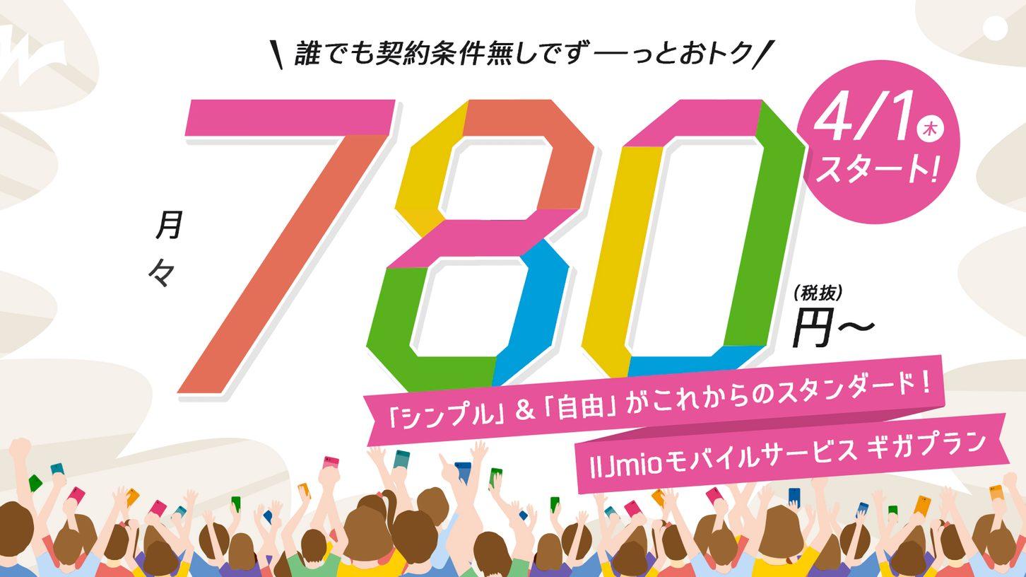 IIJmio、音声プランが2GB 税込858円から使える「ギガプラン」を発表!2021年4月1日(木)提供開始