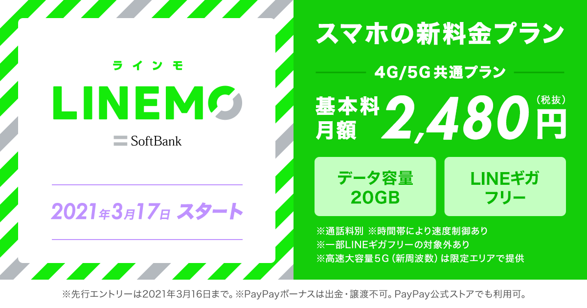 SoftBank on LINEの正式名称は「LINEMO(ラインモ)」 2021年3月17日(水)開始、通話定額なしの税込2,728円から