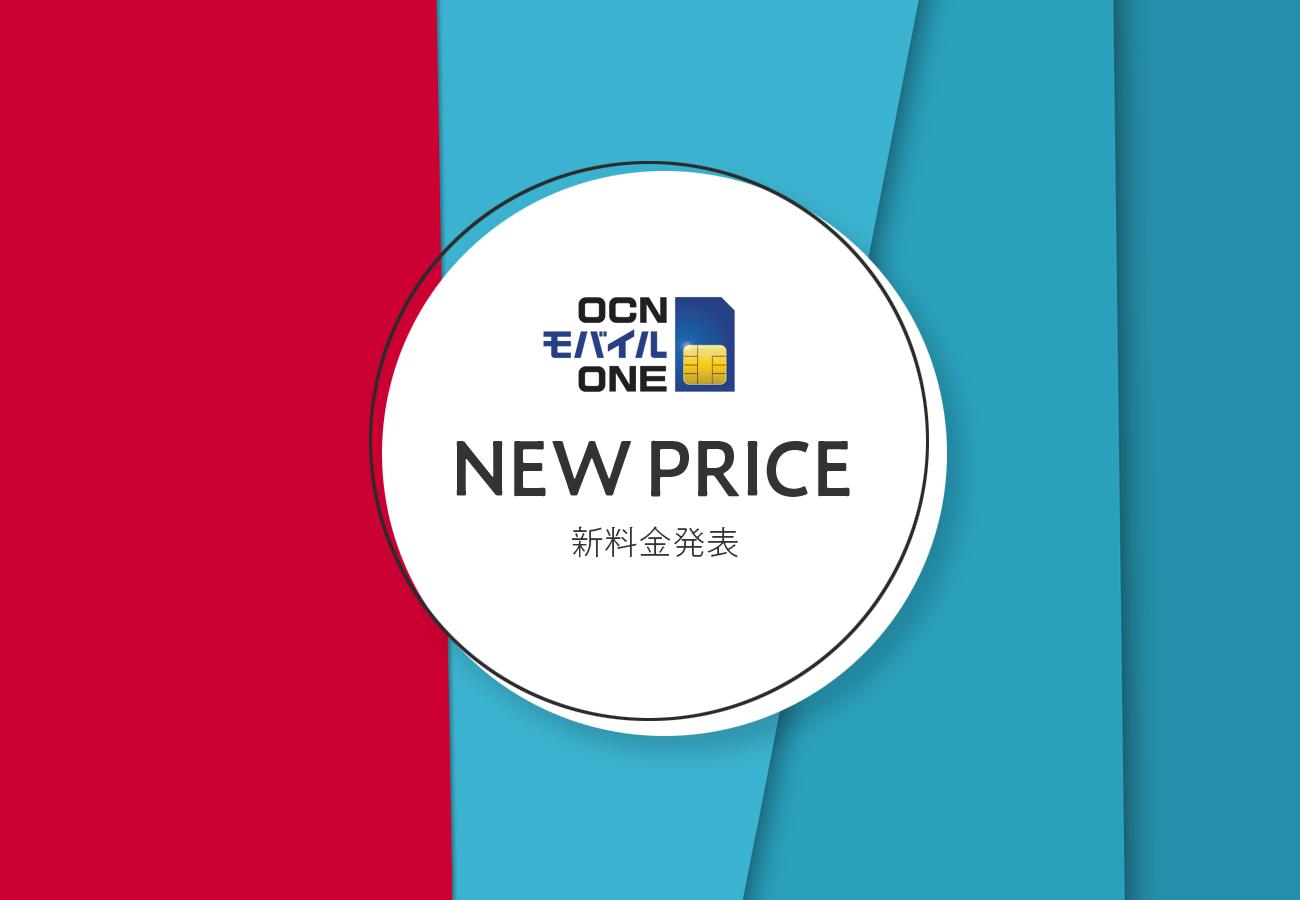 OCNモバイルONEが新料金プランを発表!音声1GB/月コースが税込770円から