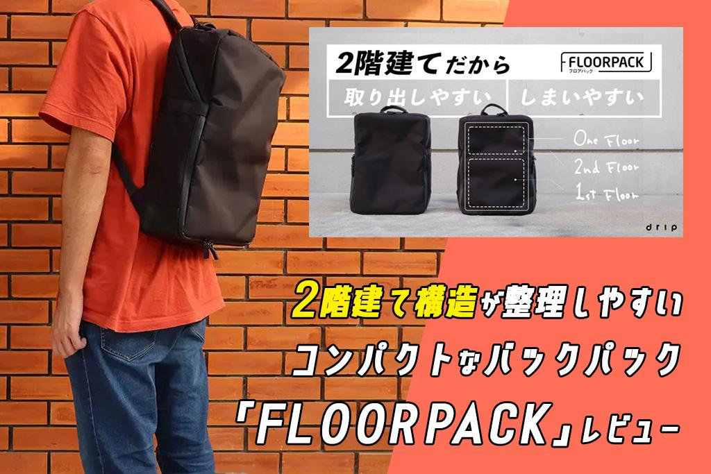 【レビュー】2階建て構造が整理しやすいコンパクトなバックパック「FLOORPACK(フロアパック)」