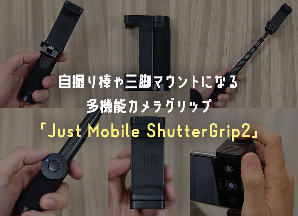 自撮り棒や三脚マウントになる多機能カメラグリップ「Just Mobile ShutterGrip2」レビュー