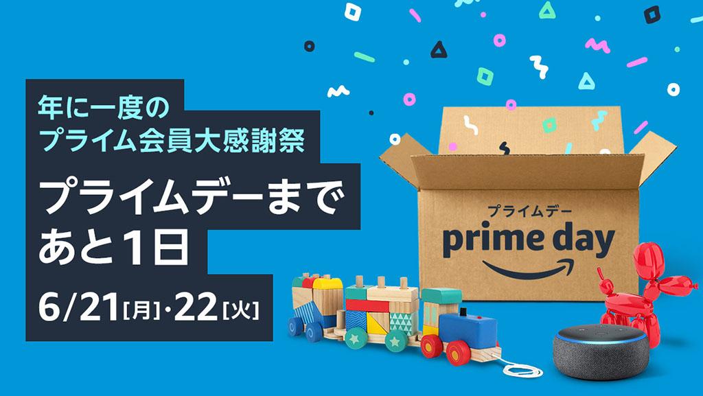 【2021年版】Amazonプライムデーでお得に買い物する攻略法。事前にやっておくこと・セール開催中にやることを解説!