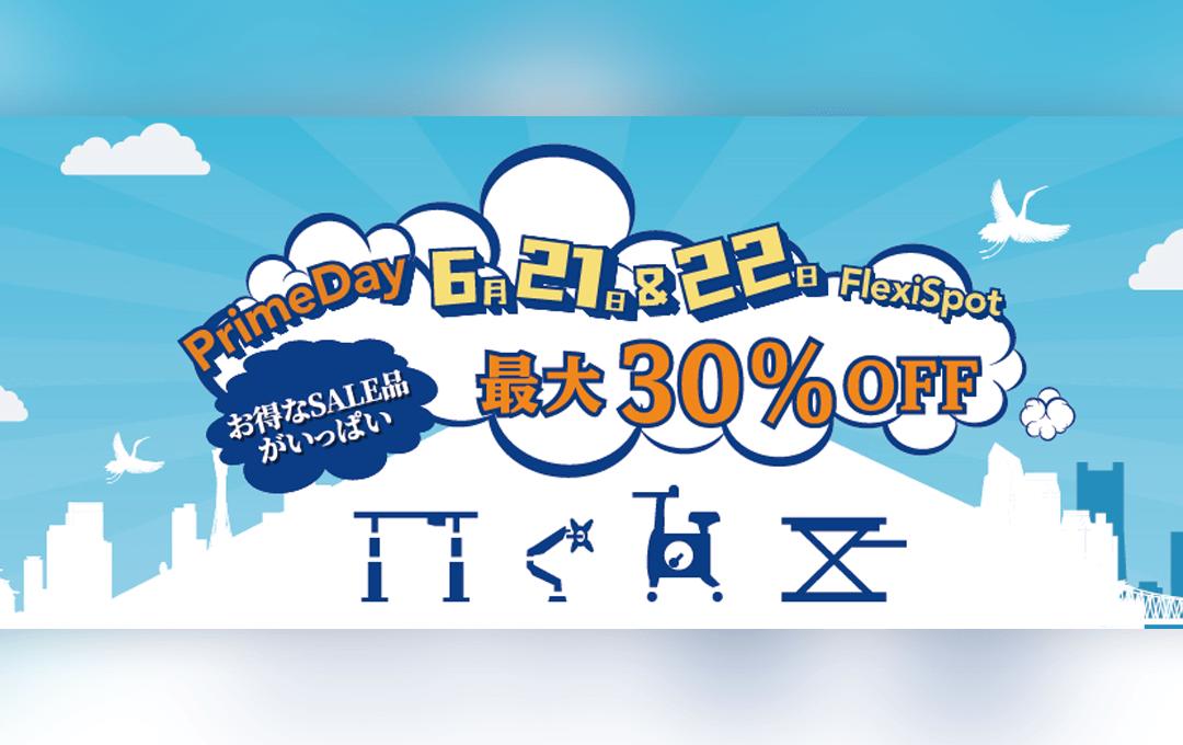 【Amazonプライムデー】FLEXISPOTの電動昇降デスク・モニターアームが最大30%OFF!