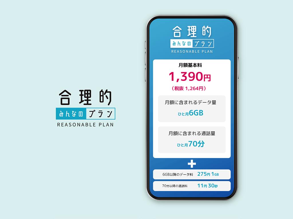 日本通信SIM、月間6GB+70分無料通話付きで月額1,390円の「合理的みんなのプラン」を発表