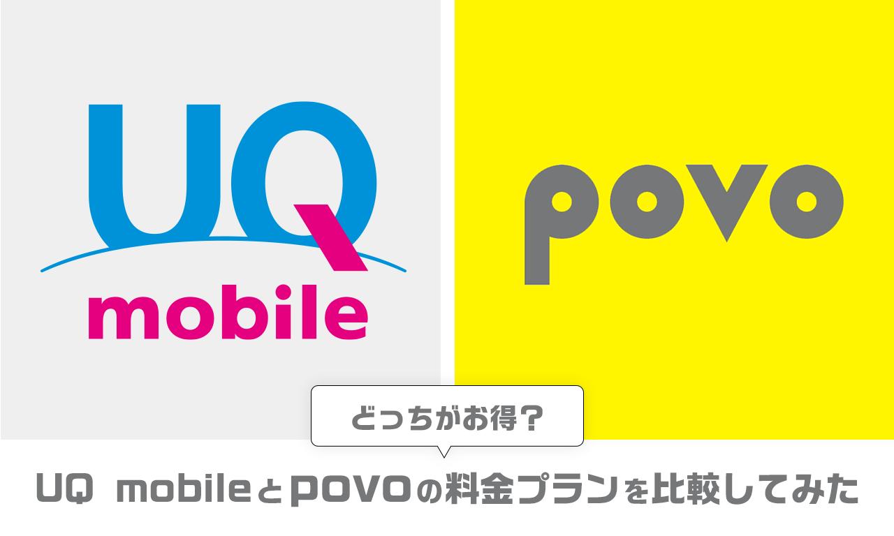 どっちがお得?au回線の格安SIM「UQ mobile」と「povo」の料金プランを比較してみた