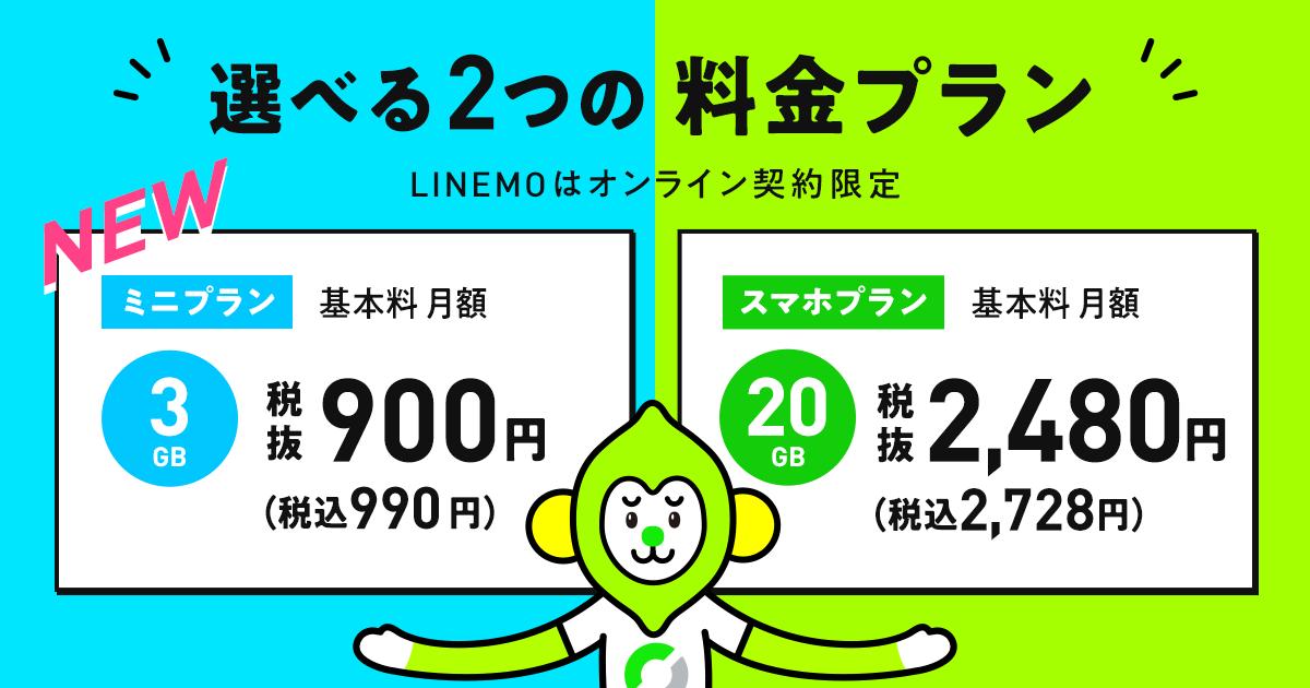 LINEMO、月額990円で3GB使える新プラン「ミニプラン」を発表。2021年7月15日(木)より提供開始