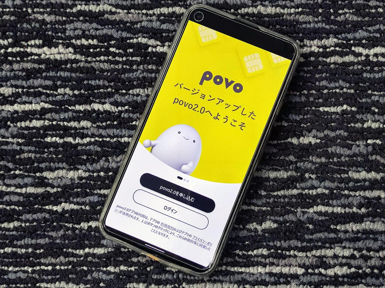 月額0円から使えるauのオンライン専用ブランド「povo2.0」を申し込んでみた