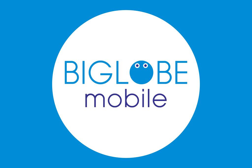 BIGLOBEモバイルの「エンタメフリー・オプション」がプランS(1ギガ)にも対応。月1,386円で対象サービスが使い放題に!